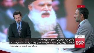 HAMGAM BA ROYDADHA: Sayyaf's Reaction Over Peace Offer Discussed