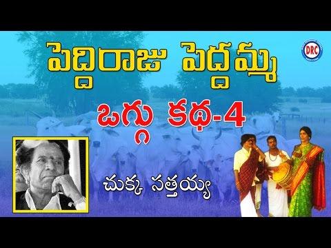 Peddi Raju Peddamma Oggu KathaVol 4 / 4 By Chukka Sathaiah || Telangana Folks
