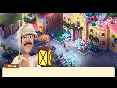 Gardenscapes.  Локация с конюшней.  Day 2. The location of the stables