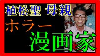 植松聖容疑者(26)【親はホラー漫画家!?】 神奈川県相模原市緑区『津久...