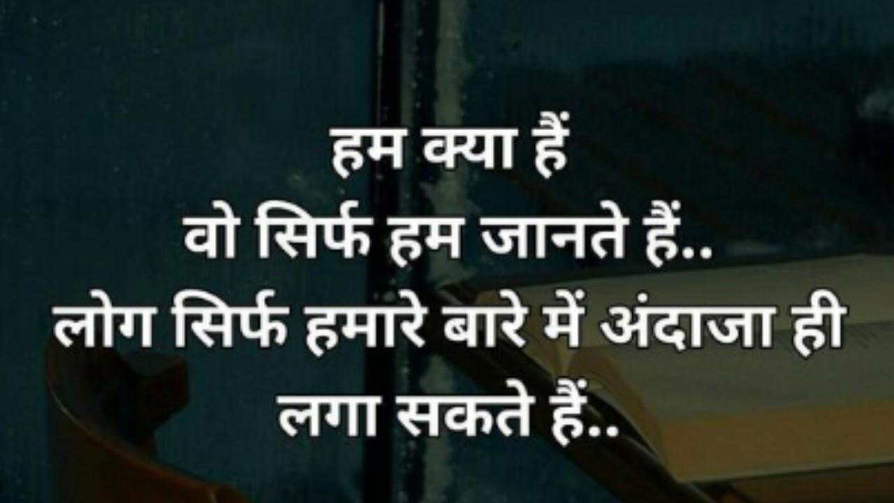 Life quotes hindi || motivational line\'s || true line\'s status