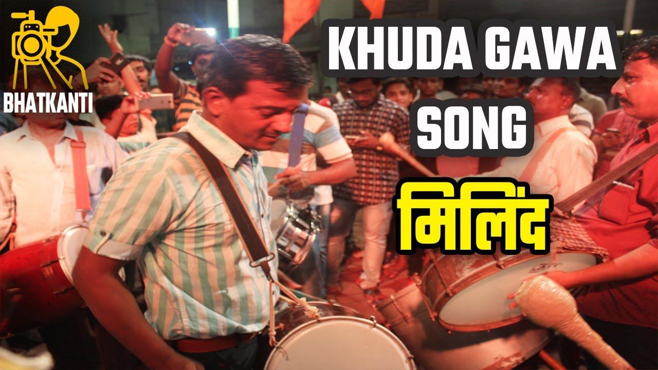Download Dholi Baja | Milind Jangam Dholi Baja | KHUDA GAWA SONG| Grant Road Cha Raja 2017 | PadyaPujanSohala