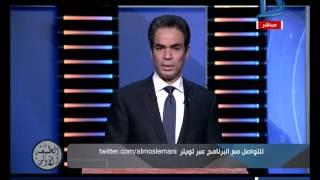 المسلماني: البرتغال أدارت برنامجا شديد التقشف وصل المناديل الورقية..فيديو