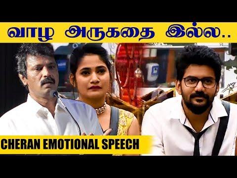 பாசம் பொய்யா? - Cheran's Emotional Speech on Stage | Rajavukku Check Audio Launch