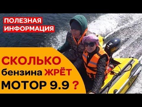 ⛽КАКОЙ РАСХОД бензина лодочного мотора 9.9 при груженой лодке?