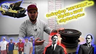 """Сабвуфер """"ЛЕГЕНДА"""", SQ412 в ШОУ ПрОжАрКа!"""