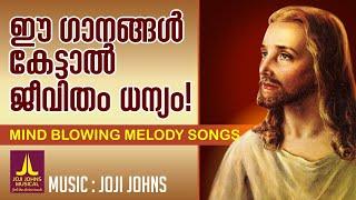 മനസിന് സംതൃപ്തിയേകുന്ന നാല് സുന്ദര ഗാനങ്ങൾ   Joji Johns Christian Devotional Songs  biju narayanan