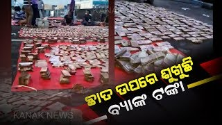 Crores Of Bank Notes Moistened In Flood Water In Asika