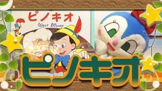 ディズニー絵本 ピノキオ Disney picture book Pinocchio