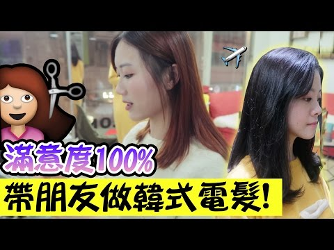 【香港vlog】朋友超滿意的一次韓式電髮 ft. hairholic |Ling Cheng