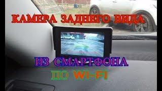 wifiwebcam Камера Заднего Вида Из Смартфона И Планшета БЕЗ ПРОВОДОВ !!!