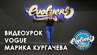 Видеоурок VOGUE Марика Кургачева|Evolvers Dance School