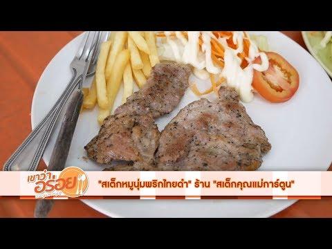 """บุกชิม """"สเต็กหมูนุ่มพริกไทยดำ"""" สูตรเฉพาะแห่งร้าน """"สเต็กคุณแม่การ์ตูน"""" - วันที่ 05 Jul 2018"""