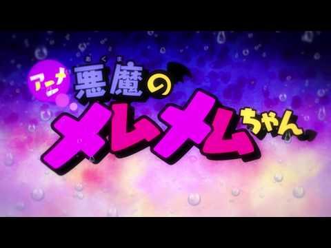 ショートアニメ「悪魔のメムメムちゃん」