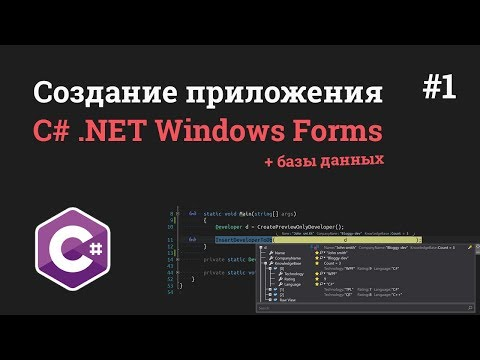 Уроки C# .NET Windows Forms / #1 - Создание приложения на C# с SQL (базами данных)