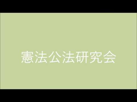 法学部学生部会-憲法公法研究会