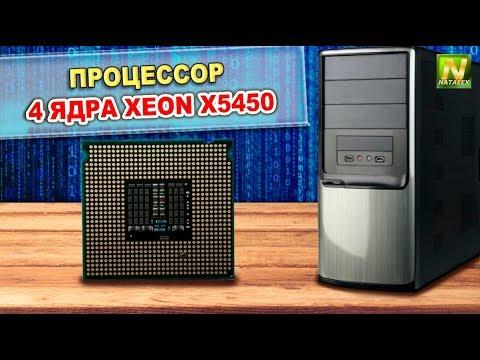 [Natalex] Меняем процессор 2 ядра Core 2 Duo E6550 на 4 ядра XEON X5450...