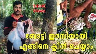 Download How to clean botty | ബോട്ടി ക്ലീൻ ചെയ്യുന്നത് വളരെ എളുപ്പം | How to clean goat intestine malayalam