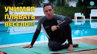 видео Обучение плаванию взрослых и детей (методики) — SportWiki энциклопедия