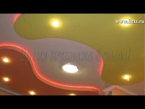 видео: Двухуровневые потолки из гибкого профиля flext