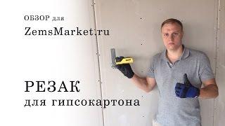 Обзор резака под гипсокартон для интернет магазина Алексея Земскова.