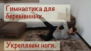 Гимнастика для беременных. Упражнения для ног при беременности. 1,2 и 3 триместр.