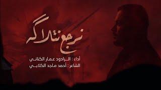 نرجع نتلاگه | الملا عمار الكناني - جامع ذو الفقار - العراق - بغداد - محرم الحرام 1443 هـ - 2021 م