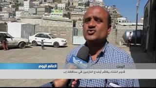 إقبال فصل الشتاء يفاقم أوضاع النازحين في محافظة إب اليمنية
