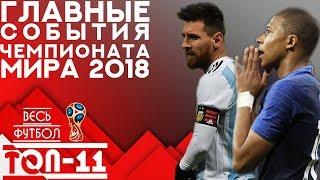 Топ 11 событий Чемпионата мира 2018 в России