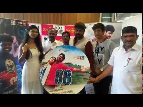 88 Tamil Movie Audio Launch | SuryanFM