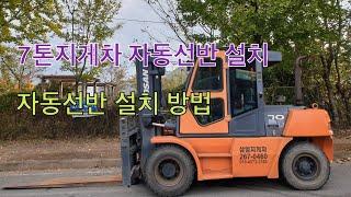 7톤지게차 자동선반 설치 작업 자동선반 설치 방법 (f…