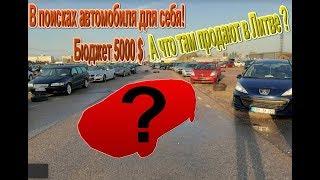 Ищу себе купить авто до 5000 $ Под Ключ! Поиск машины на литовских сайтах, что выбрать?