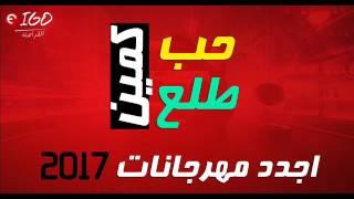 مهرجان 2017 مهرجان حب طلع كمين اجدد مهرجانات 2017