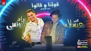 اغنيه قولنا وقالوا | احمد التونسي وعبسلام | شعبي جديد 2020