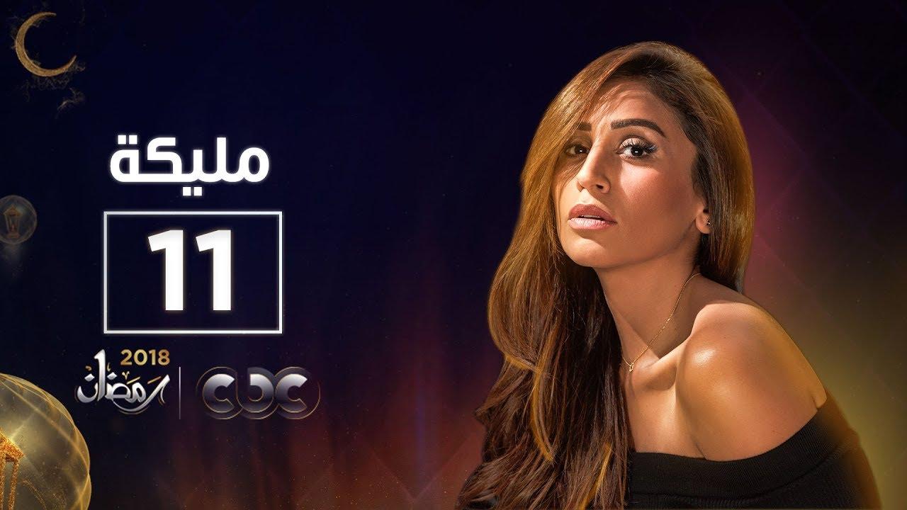مسلسل مليكة | الحلقة الحادية عشر | Malika Episode 11