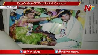 Fake Marriage In Nirmal Over Kalyana Laxmi Scheme || NTV
