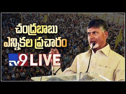 Chandrababu Roadshow LIVE @ Rajam    TDP Election Campaign    Srikakulam district - TV9