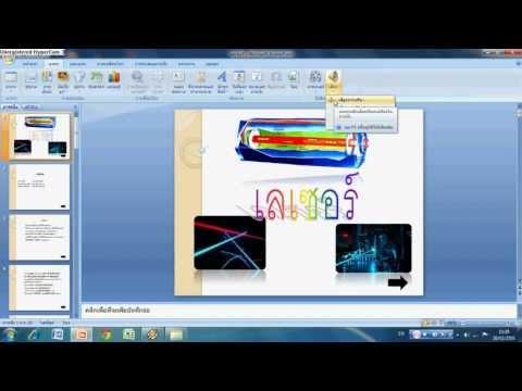 วิธีใส่เพลงใน PowerPoint   TPC Gamer