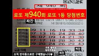 로또 940회 당첨번호 도전