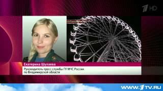 ЧП во Владимире  50 метровое колесо обозрения остановилось из за мороза   Первый канал(, 2016-01-02T11:45:50.000Z)