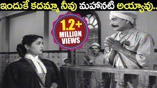Savitri Superb Court Scene | S. V. Ranga Rao, ANR | Volga Videos