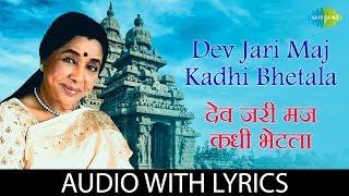 Dev jari maj kadhi bhetala with lyrics | देव जरी मज कधी भेटला | Asha Bhosle