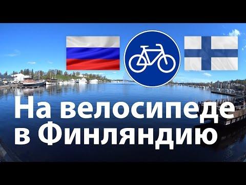 На велосипеде в Финляндию. Часть 1. Выборг–Иматра–Лаппеенранта.
