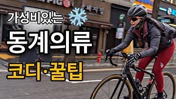 겨울 #동계자전거의류 의 모든것 가성비 꿀팁과 코디까지 솔직리뷰