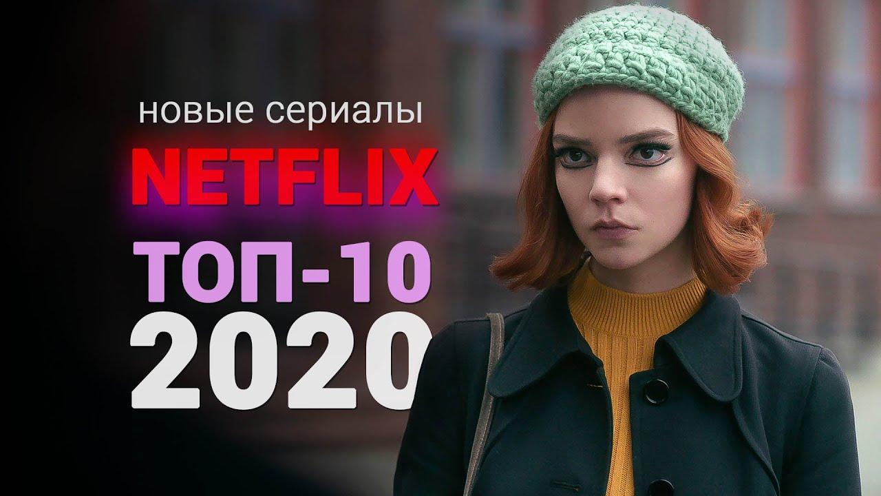ТОП-10 ЛУЧШИХ СЕРИАЛОВ NETFLIX за 2020 ГОД