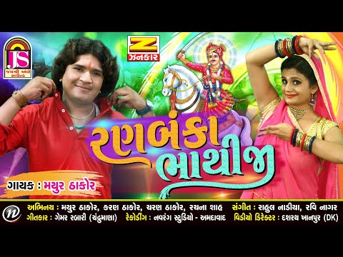 Mayur Thakor  ||  RanBaaka Bhathiji  || New Song 2017 || FULL HD VEDIO