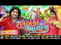 Mayur Thakor RanBaaka Bhathiji New Song 2017 FULL HD VEDIO