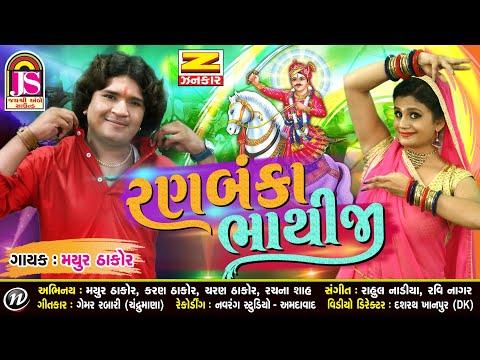 Mayur Thakor    RanBaaka Bhathiji    Hits Of Gujarati Song    Jay Shree Ambe Sound