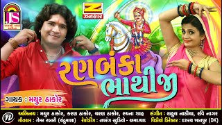 Mayur Thakor  ||  RanBaaka Bhathiji  || New Song 2017 || FULL HD VEDIO