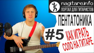 #5 Пентатоника и как играть соло на гитаре 5/5 [nagitare.info]